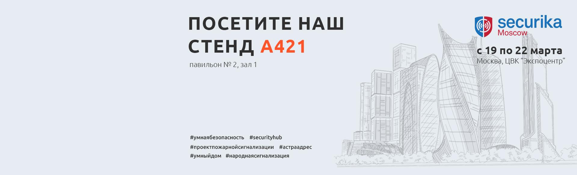 Securika Moscow 2019